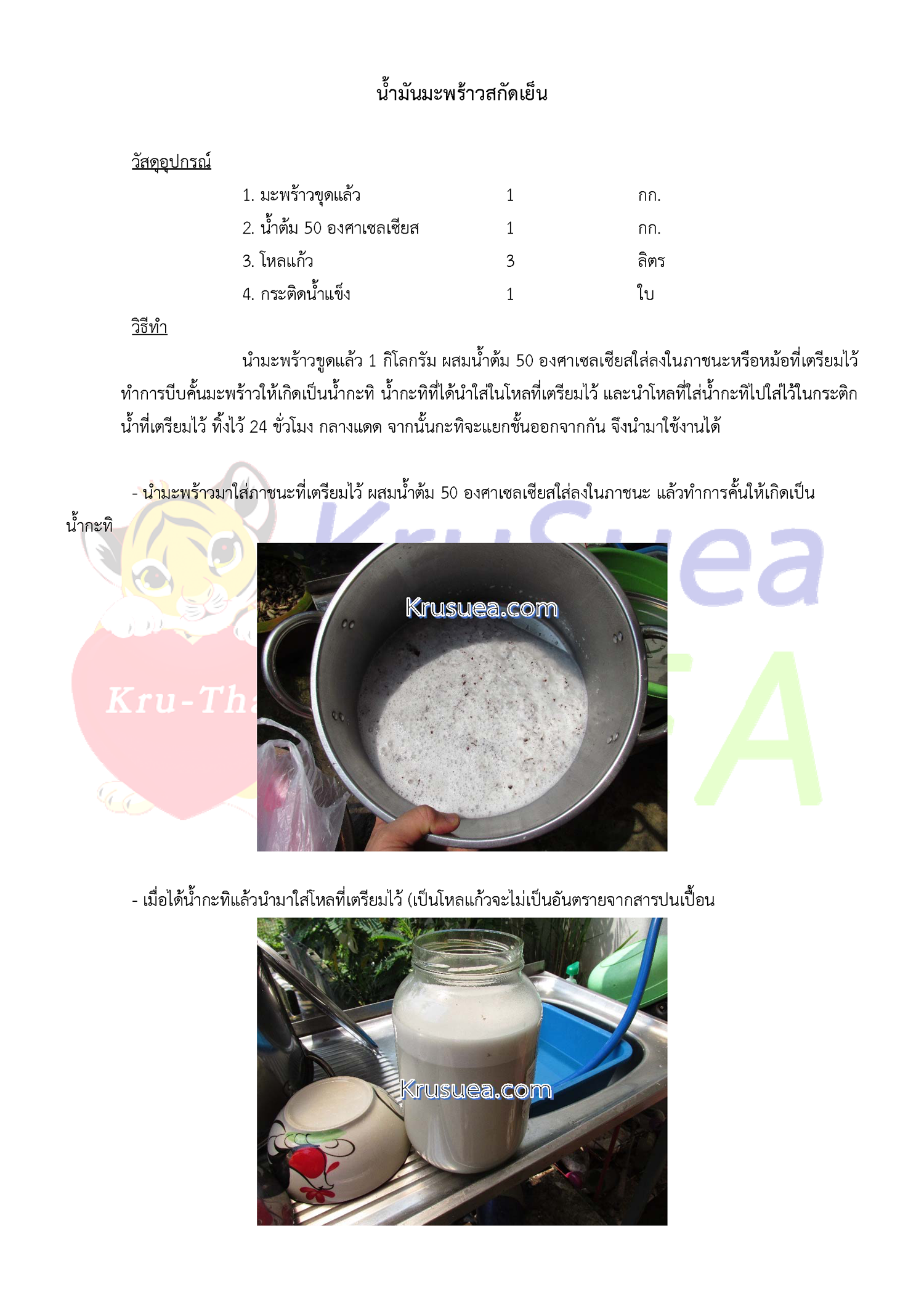 Coconut Oil Page 2
